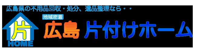 広島県の不用品回収・遺品整理【広島片付けホーム】